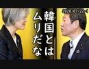 日本政府は出入国制限の緩和に向け中国、韓国、台湾など約10カ国・地域と交渉に入る方針を確認⇒はい、嘘でしたw一方、韓国政府は日本の報復に耐えれるが…2020/07/22-1