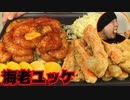 ASMR/咀嚼音/海老ユッケ、カニカマ天婦羅を食べる音