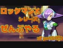 【ロックマンX8】ロックマンXシリーズ全部やる8 part15(終) 【ルミネ】
