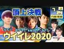 【DHC】2020/7/24(金) ウイイレ2020 頂上決戦!【渋谷オルガ...
