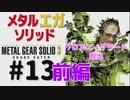METAL GEAR(EGA) SOLID3[グロズニィグラード脱出]メタルギアソリッド3女性実況生配信#13前編