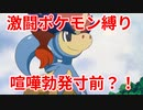 【スマブラSP/ポケモン縛り】喧嘩勃発?!ポケモン縛りで真のポケモンマスターを決めろ!! #2