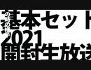 【MTG復帰組】基本セット2021生放送開封part61【マジック:ザ・ギャザリング】