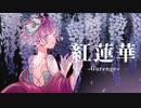 『オリジナルMV』紅蓮華 cover Lynn