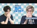 【#16-後半】駒田航の筋肉プルプル!!!7月15日放送分