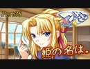 【姫佐藤√】ツンデレ少女と仲良くなろうPart38【つよきす実況】