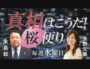 【桜便り】沖縄FM21に謝罪します~メディアと番組制作の私たちの反省 / 琉球新報糾弾抗議活動~尖閣映像の無断使用と転売に抗議[桜R2/7/22]