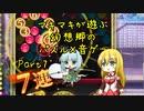 マキマキが遊ぶ幻想郷のパズル×音ゲー Part7【東方スペルバブ...