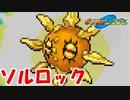 ソルロックが強ぇぇ【ポケモンレンジャー】#19