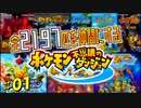 ポケダンのポケモン2197匹を全て仲間にするポケダンシリーズ実況01【青の救助隊編】