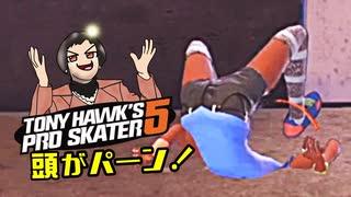 カオスなスケボーゲーTony Hawk Pro Skate