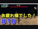 【今年1クソゲー】ネットで話題の問題作 ファイナルソードをプレイしてみる part10 ハーピーつぇえw