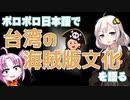 ボロボロ日本語で台湾の海賊版文化を語る【VOICEROID 紲星あかり、ついなちゃん】