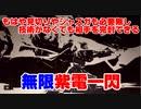 もはやジャスガも見切りも要らない 技術がなくても敵を圧倒する 無限紫電一閃【Ghost of Tsushima】【ゴーストオブツシマ】
