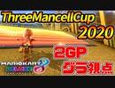 【マリオカート8DX】最強すぎる-ThreeMancellCup2020-2GP【グラ視点】