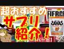 サプリマニアの超おすすめサプリ紹介!part1