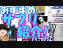 サプリマニアの超おすすめサプリ紹介!part2