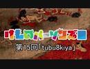 けものパーソンズ□ 第15回「tubu8kiya(「営業妨害」なんて言った事ない製作委員会のファン)
