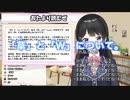 【月ノ美兎】「草」「w」について【2020/07/22】