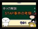 【ゆっくり解説】STAP事件の考察(その1)