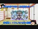 【ゆっくり解説】日本の神様紹介④日本最初の神様アメノミナカヌシ解説