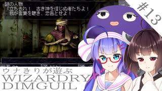 ウナキリが遊ぶWizardryDIMGUIL#13