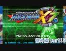 【ロックマンX7】ロックマンXシリーズ全部やる番外編part15 【トロフィー集め】