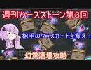 【Hearthstone】週刊ハースストーン第3回 幻覚酒場【VOICEROID実況】
