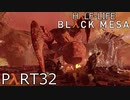 【ビビりのHalf-Lifeリメイク】▼BLACK MESA▼を怖がり実況【part32】