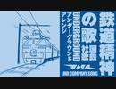 国鉄社歌「鉄道精神の歌」アンダーグラウンドアレンジ  Japanese National Railways company song Underground arrengement