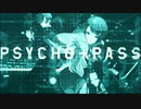 【REM@STER】PSYCHO-P@SS RE【第一話】