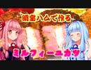 【VOICEROIDキッチン】琴葉姉妹とお中元【ミルフィーユカツ】