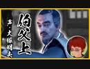 【Ghost of Tsushima】伯父上(CV.大塚明夫)の変わり果てた姿...