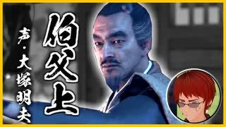 【Ghost of Tsushima】伯父上(CV.大塚明夫)の変わり果てた姿に散体する天開司