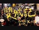 滅火器 Fire EX. X 林夕 - 雙城記 City of Sadness Lyric Video