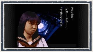 ◆学校であった怖い話 実況プレイ◆part10