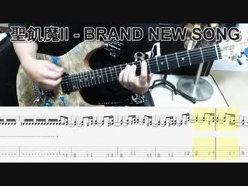 『聖飢魔II - BRAND NEW SONG ギター弾いてみた【Tab付き】』のサムネイル