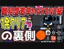 【マリオメーカー2】超鬼畜コースを1発クリアしてみたやつの裏側