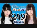 【第249回】かな&あいりの文化放送ホームランラジオ! パっとUP