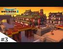 【ドラクエビルダーズ2】和風ファンタジーな街を作ってみるよ part3【PS4pro】