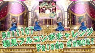 【ミリシタ実況 part107】失敗したら10連ガシャ!初見フルコンボチャレンジ!【Parade_d'amour】