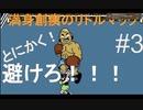 【縛りゲーム実況】〜ワンパン食らったら即終了〜満身創痍のリトルマック(パンチアウト)#3