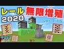 【Minecraft】#030-レール無限増殖JAVA1.15verその1