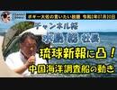 水島総社長、琉球新報社に凸! ボギー大佐の言いたい放題 2020年07月20日 21時頃 放送分