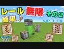 【Minecraft】#031-2020年簡単レール無限増殖装置JAVA1.15verその2ハチミツブロックでも出来るよ^^