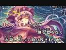 【東方ニコカラHD】【幽閉サテライト】至上の喰字【インスト版(ガイドメロディ付)】