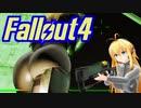 マキ旅 Fallout4 Part 8