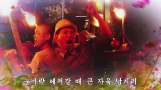【北朝鮮音楽】忠誠の一念(2020年7月26日放送)【スナック与正】