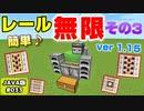 【Minecraft】#033-2020年簡単レール無限増殖装置JAVA1.15verその3