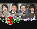 【くにもり】真に琉球新報を正す国民運動へ / 日本は消費税をゼロにしILCの誘致で中国をはね除けろ![R2/7/23]